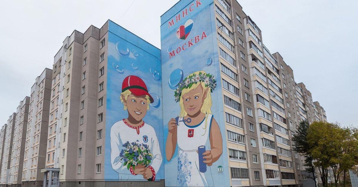 Мурал в Мінську @ budgawl/livejournal.com