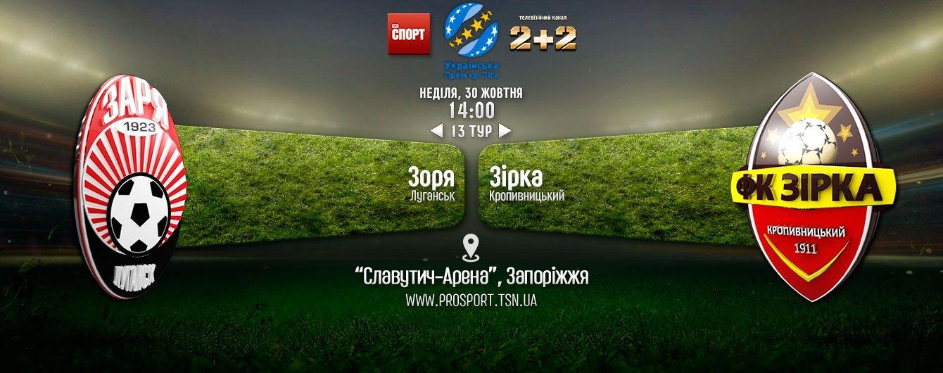 Зоря - Зірка - 2:1. Відео матчу чемпіонату України