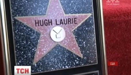 На Алеї Слави відкрили іменну зірку британському акторові Г'ю Лорі