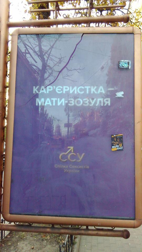 У Києві з'явились сексистські плакати