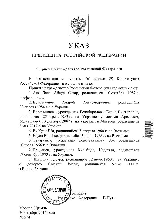 указ про надання громадянства Шифріну