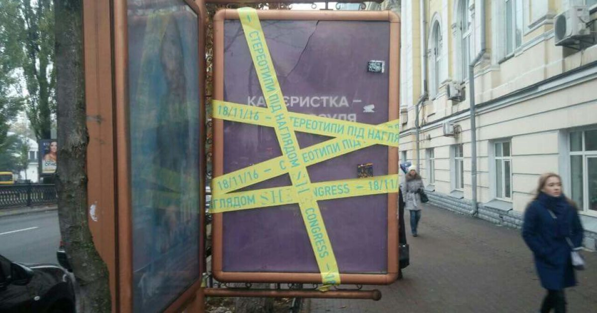 Стало відомо, хто стоїть за провокативними сексистськими плакатами в Києві