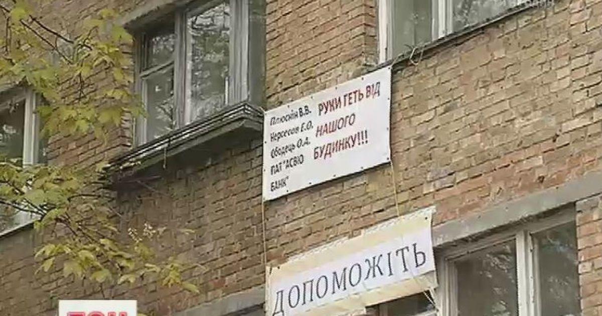 У центрі Києва потай продали 5-поверховий гуртожиток разом із мешканцями
