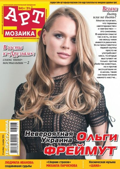 Ольга Фреймут _1