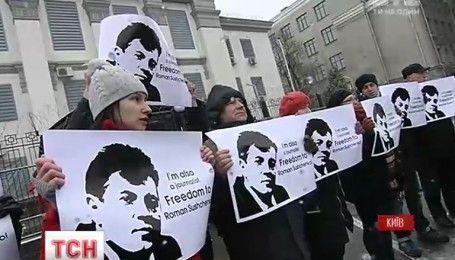 Под российским посольством активисты протестовали против преследований журналистов спецслужбами
