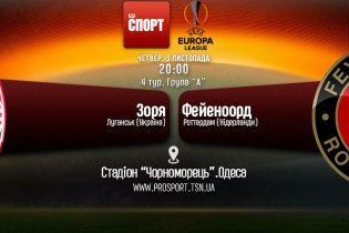 Зоря - Фейєноорд - 1:1. Онлайн-трансляція матчу Ліги Європи