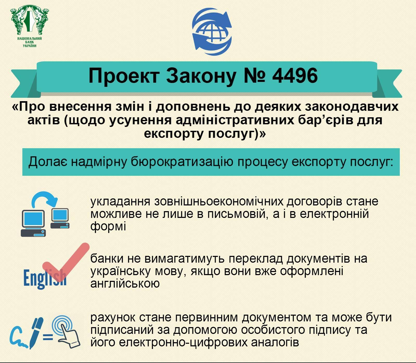 Рада спростила експорт послуг для IT-індустрії та фрілансерів