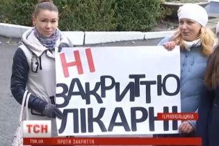 На Тернопільщині медики вийшли на протест проти закриття відділень лікарні