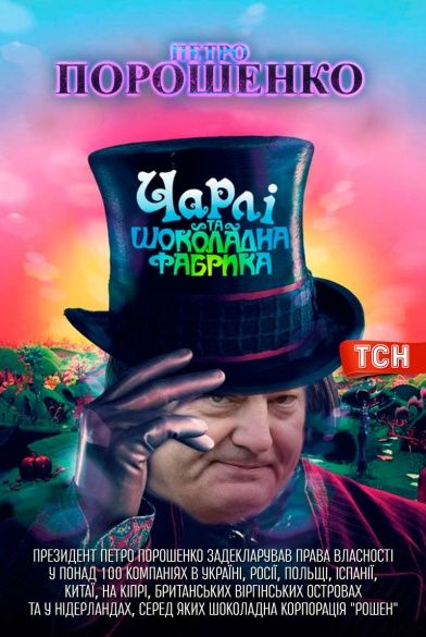 постер Порошенко