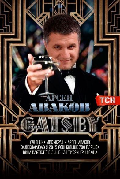 постер Аваков