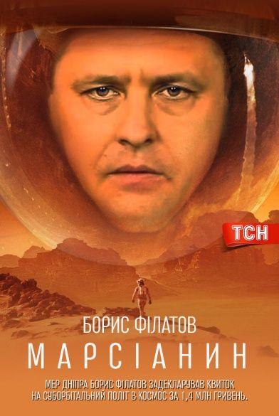 постер Філатов