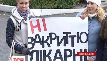 В Кременце медики вышли на улицу с требованием не закрывать отделы Почаевской районной больницы