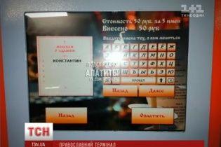 У Росії встановили термінали, де можна замовити молитву за 50 рублів