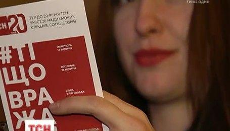 """""""Те, которые поражают"""" в Сумах: команда ТСН рассказала о важности верить в себя"""