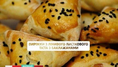 Пиріжки з баклажанами – Солодка неділя