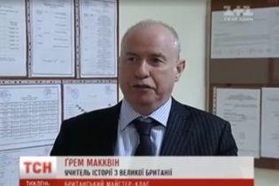 Київську школу проінспектував учитель з Британії. Що найбільше шокувало іноземця