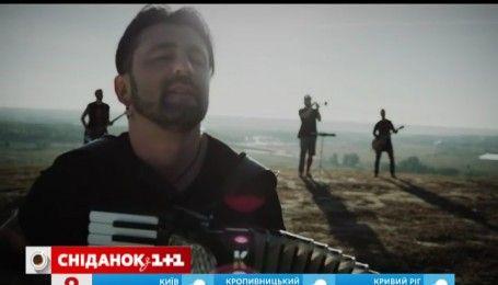 Kozak System представили новый лирический клип