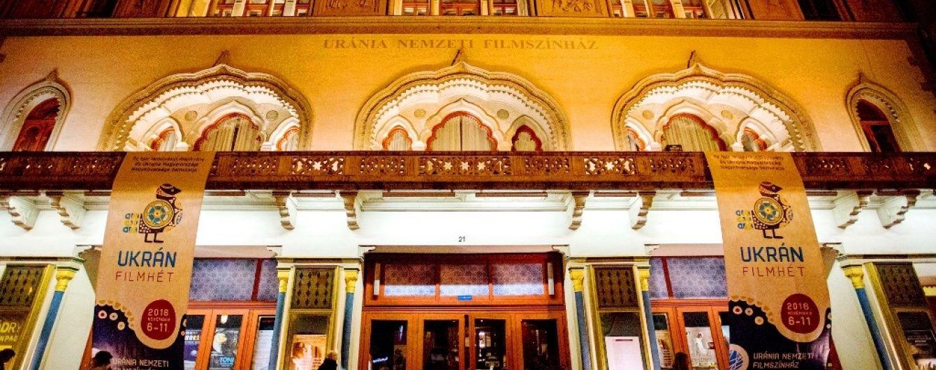 Дні українського кіно в Будапешті відкрив Фонд Янковського спільно з Держкіно