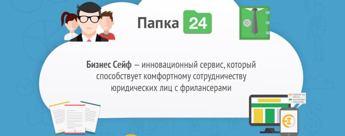 Вперше в Україні: компанії можуть працювати з будь-якими фрілансерами за безготівковим розрахунком