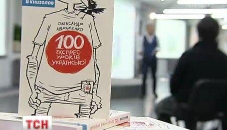 100 уроків української: Філолог Олександр Авраменко провів найбільший відкритий урок