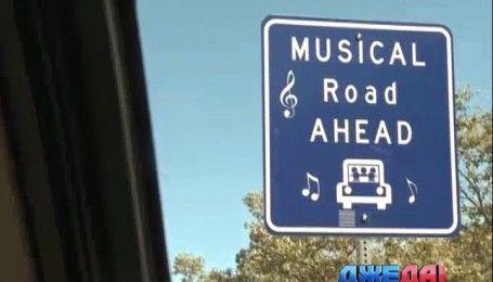 В Китае появилось первое в стране мелодическое шоссе