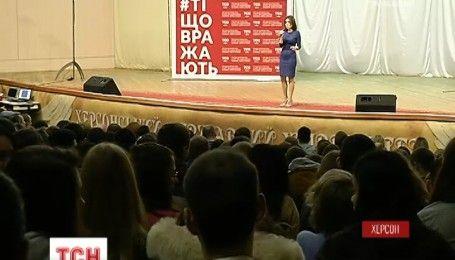 Телеведущие и корреспонденты ТСН встретились с молодежью в Херсоне