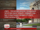 """В Одеських школах діти продовжують навчатися за скандальним підручником """"Одеса – моє рідне місто"""""""