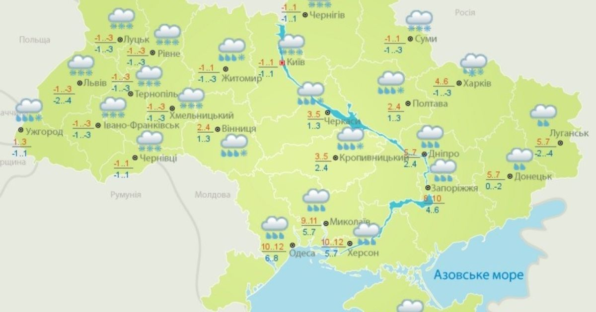 Прогноз погоди в Україні на 13 листопада 2016 року