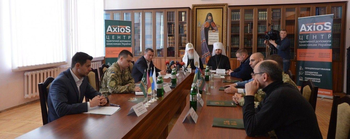 В Киеве презентовали Центр практической помощи защитникам Украины AXIOS