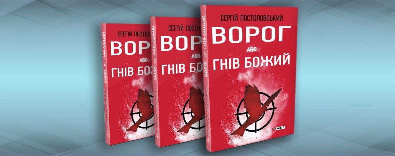 Роман про український Моссад. Рецензія
