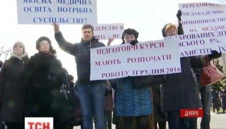 В Днепре против выселения протестует медицинский лицей