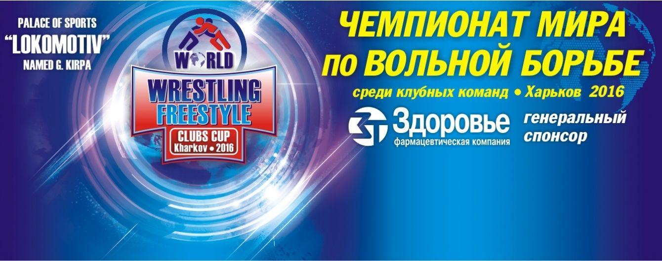 Кубок Світу з вільної боротьби - турнір, подібних якому не було за всі роки Незалежності України