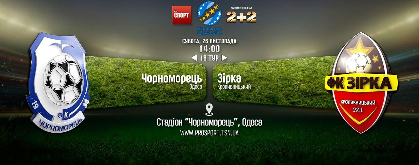 Чорноморець - Зірка - 2:1. Відео матчу