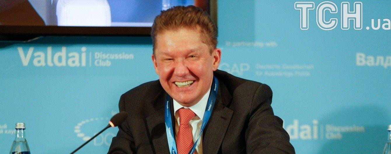 """Глава """"Газпрому"""" назвав шантажні умови транзиту російського газу територією України"""