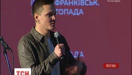 """Поверить в себя и в Украину: Полтава стала дополнительным городом в туре """"Ті, що вражають"""""""