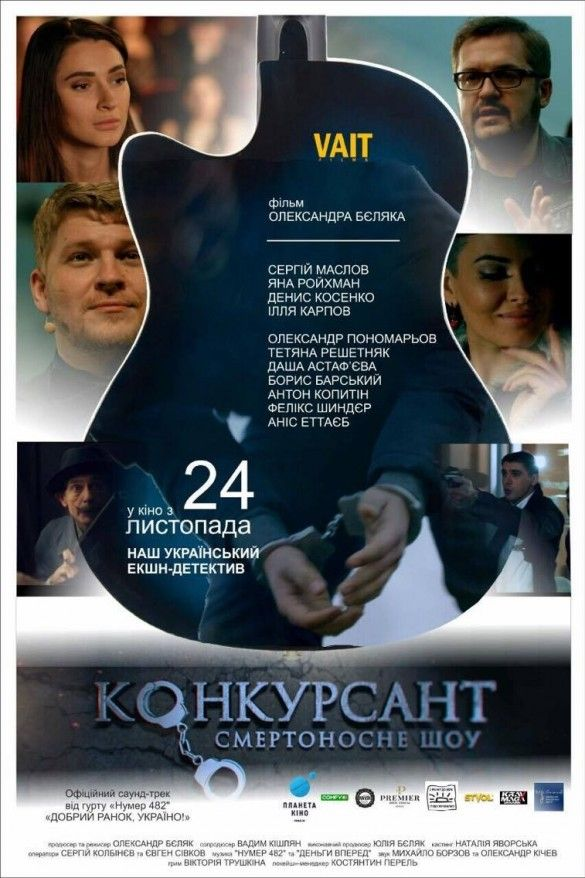 Даша Астаф'єва зіграла у кіно_3