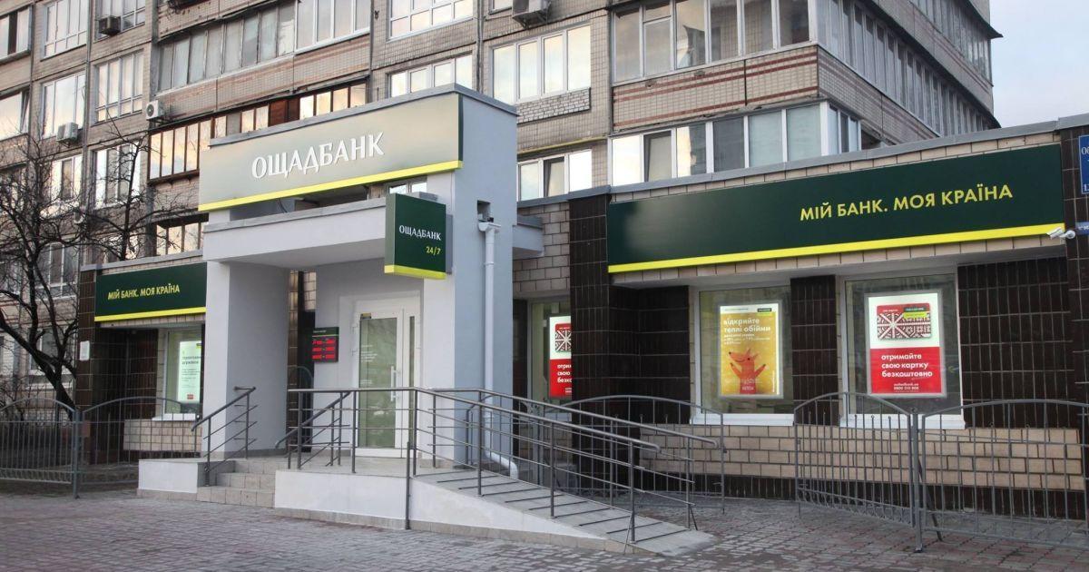 Кредит наличными киев ощадбанк