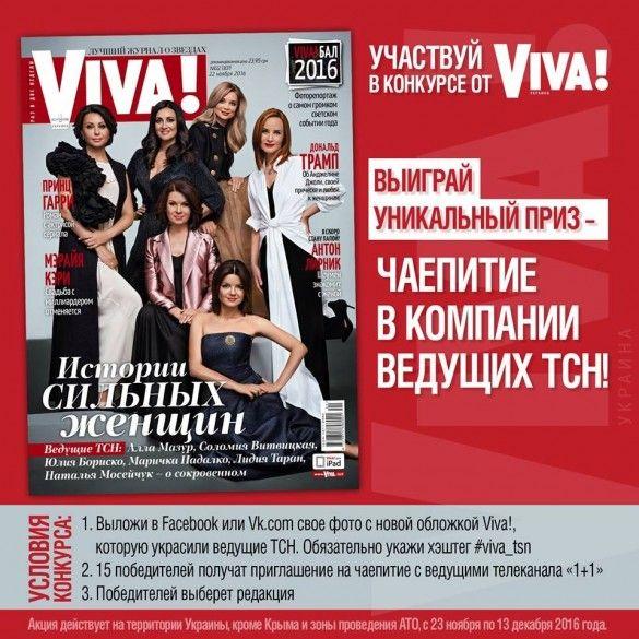 Конкурс від  Viva