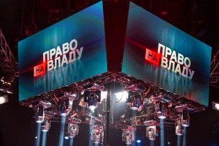 """Дивіться онлайн політичне ток-шоу """"Право на владу"""" на ТСН.ua"""
