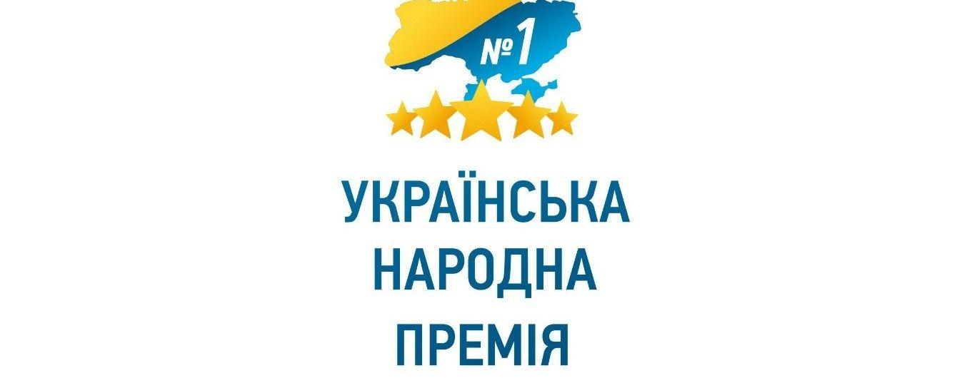 """""""Українська народна премія — 2016"""" — народна медаль, за яку варто боротися!"""