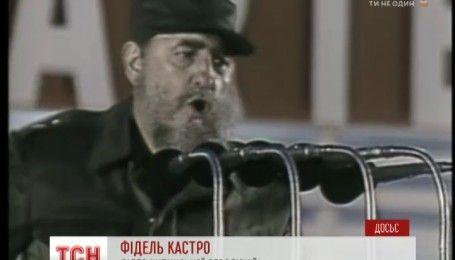 На Кубі помер непримиренний революціонер Фідель Кастро