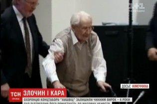 """Засудженому 95-річному охоронцю """"Аушвіца"""" відмовили у апеляції"""