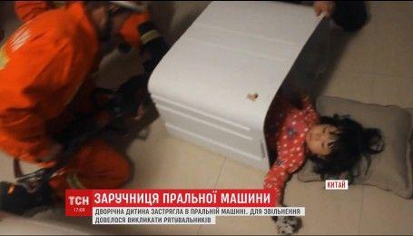 В Китае пожарные спасли двухлетнюю девочку, которая застряла в стиральной машине