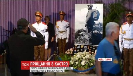Кубинцы массово прощаются с Фиделем Кастро