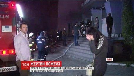 Наслідки недбальства: стали відомі причини пожежі у львівському нічному клубі