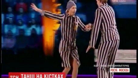 Танець у костюмах в'язнів нацистських концтаборів обурив громадськість