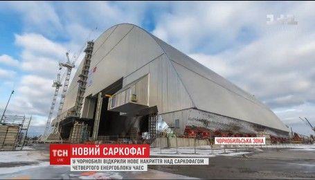 В Чернобыле состоялась церемония открытия накрытия над саркофагом 4 энергоблока