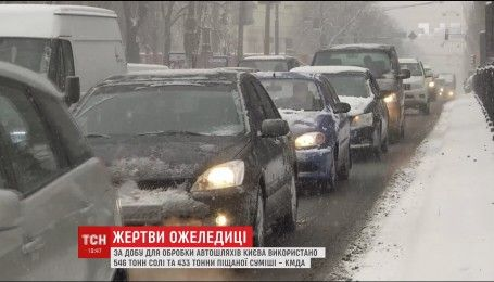 Очереди в травмпунктах и пробки: Киев приходит в себя после внезапного снегопада
