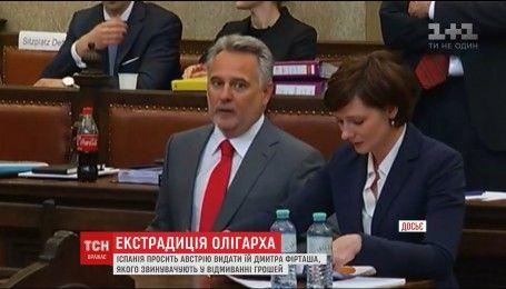 Австрия получила запрос на экстрадицию украинского олигарха Дмитрия Фирташа