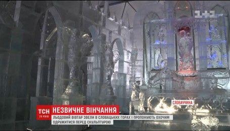 В Словакии предлагают обвенчаться среди ледовых скульптур